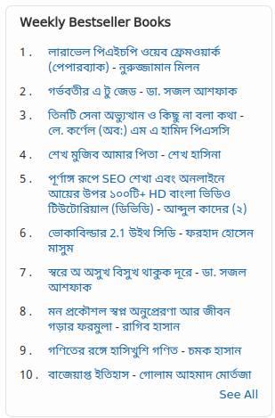 Rokomari's Bestseller List
